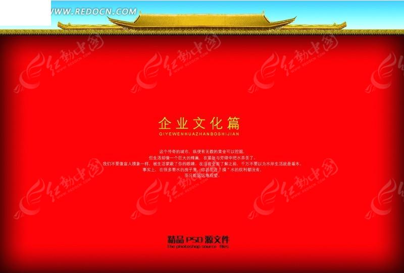 企业红色宣传海报模板图片