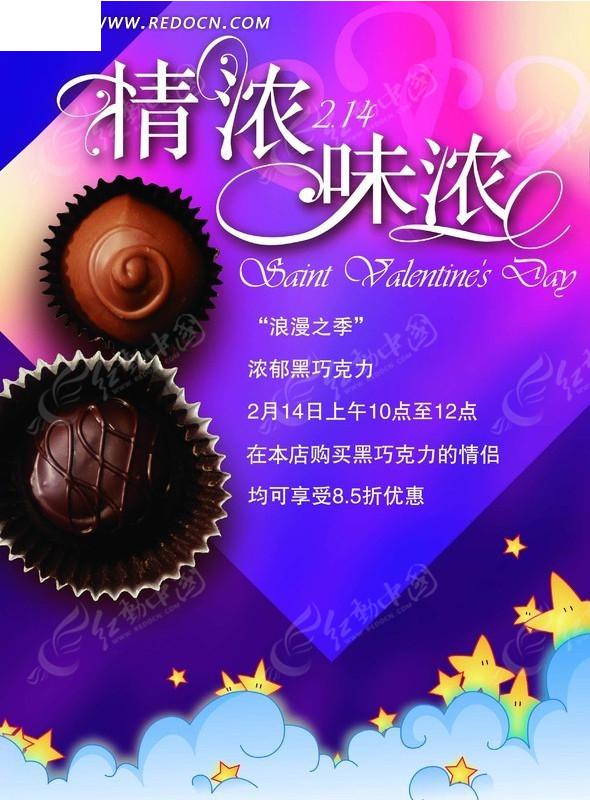 手绘星云浪漫炫光巧克力海报