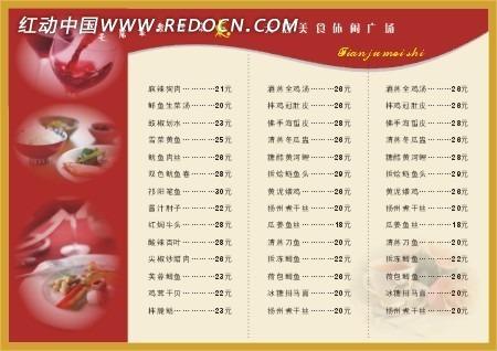红色边框白底黑字美食广场菜单
