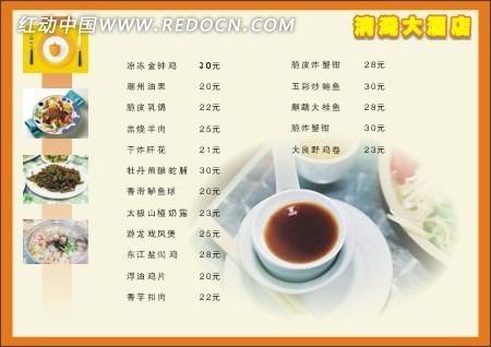清湾大酒店菜单设计模板