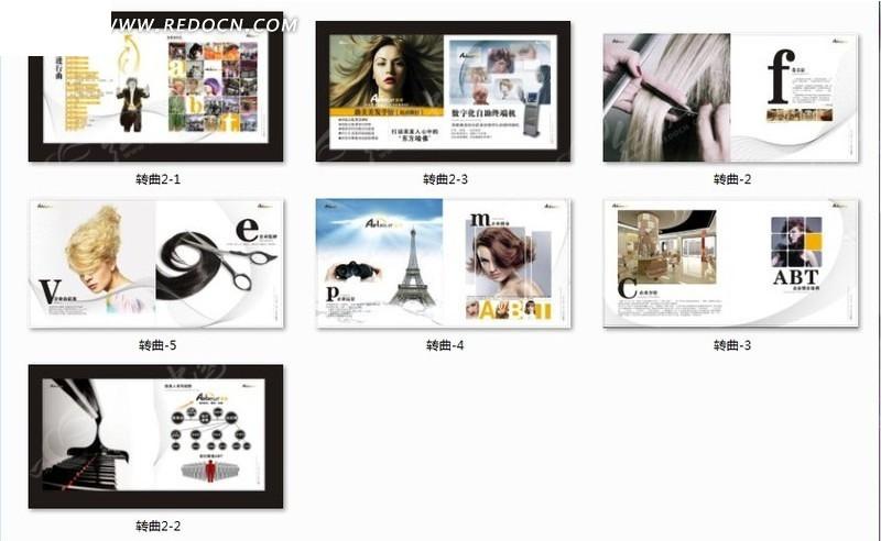 美发店宣传画册CDR素材免费下载 编号1251797 红动网图片