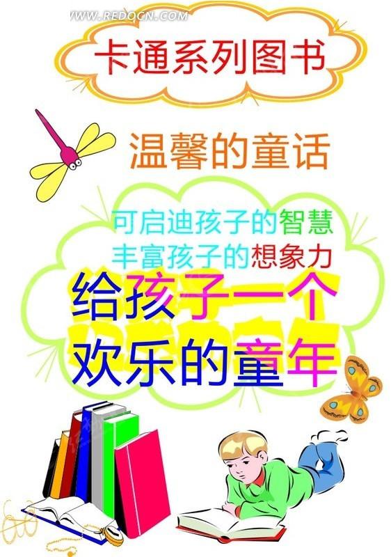 卡通系列图书宣传海报
