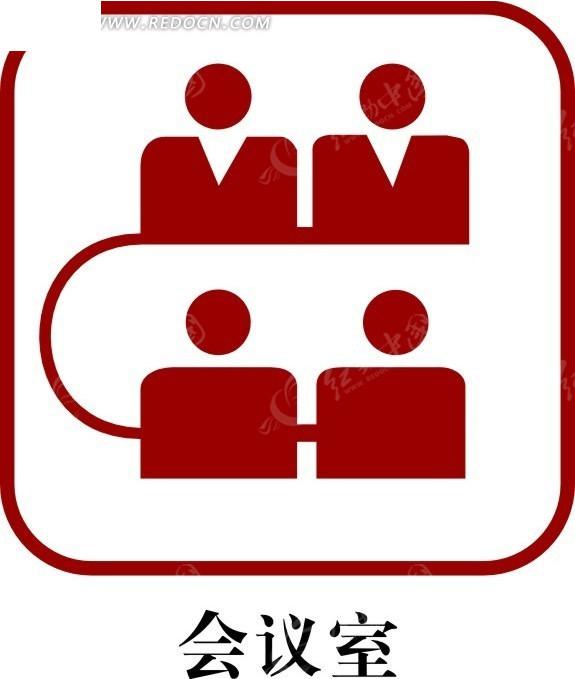 会议室符号图片