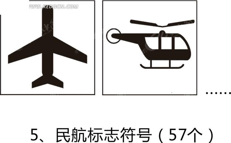 民航标志符号 飞机符号