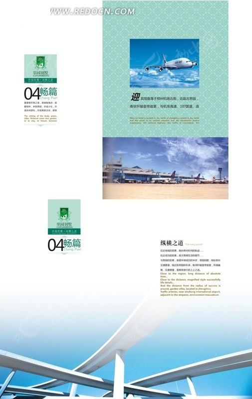 简洁房地产宣传单页cdr模板免费下载_画册设计素材