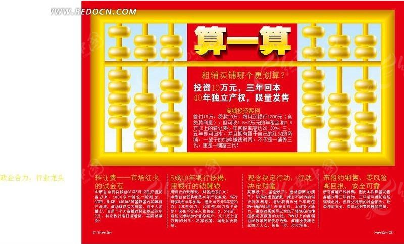 简约商铺投资宣传海报模版图片