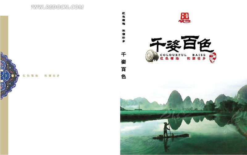 免费素材 矢量素材 广告设计矢量模板 画册设计 中国风简约旅游宣传册图片