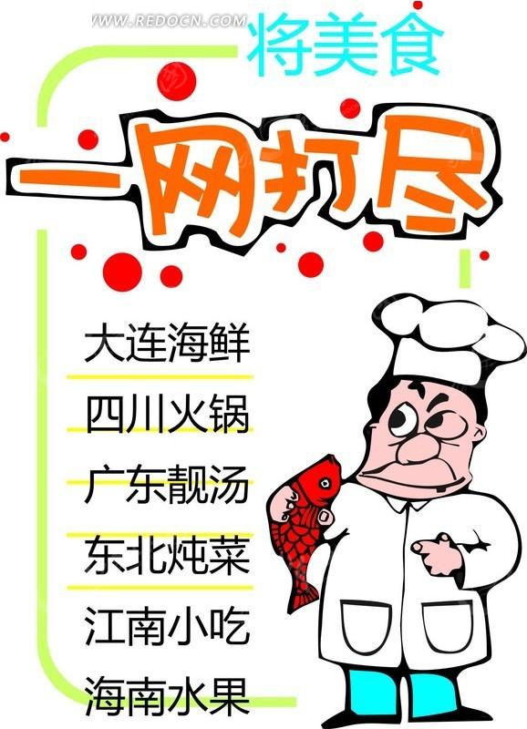 手绘厨厨师拿着鲤鱼 pop字体 美食海报矢量图 海报设计
