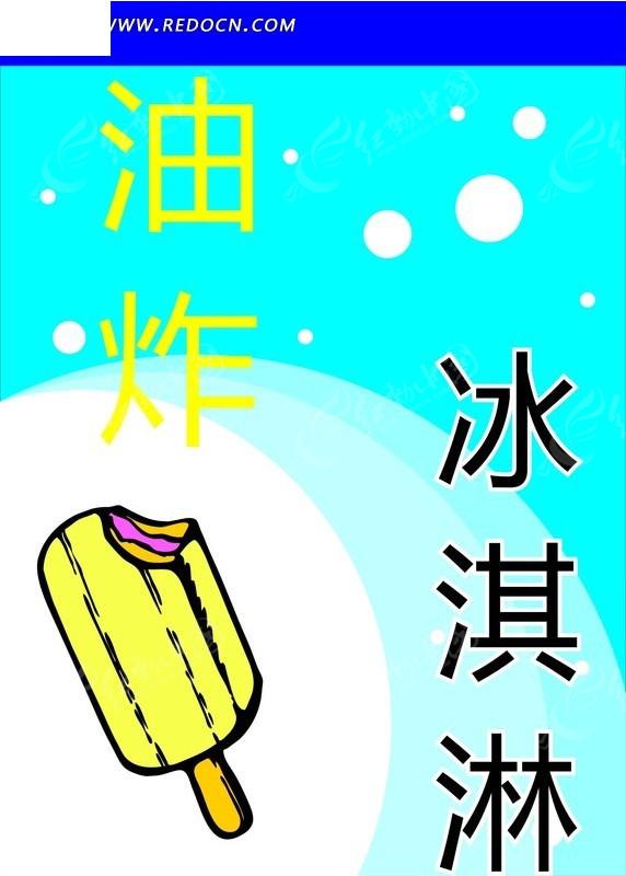 油炸冰淇淋POP海报失量素材 海报设计 红动手机版