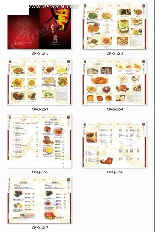 酒楼中餐菜谱设计图片