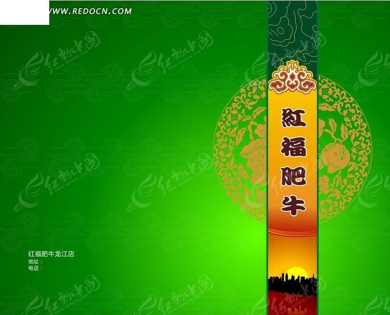 红福肥牛创意绿色菜谱封面设计草鱼泡图片