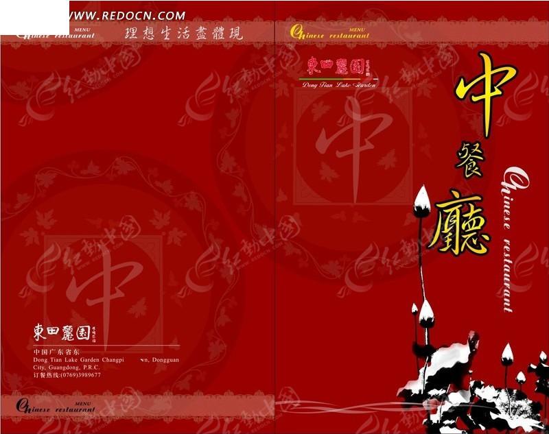 中餐厅菜谱封面设计图片