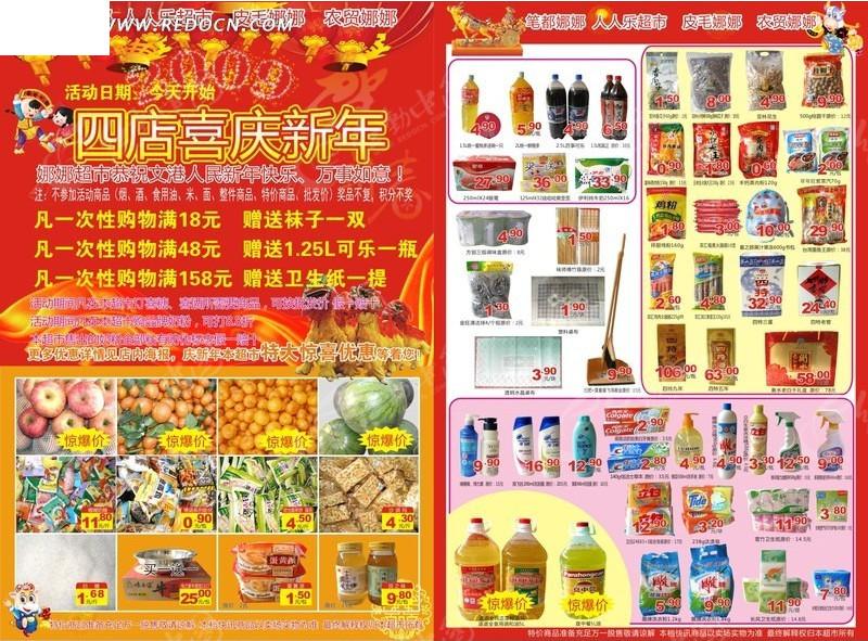 超市新年促销活动宣传
