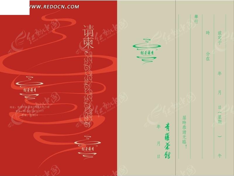 邀请函请柬设计模板psd源 中国风邀请函范文模板设 中国风水墨邀请函