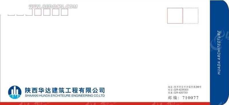陜西华达建筑工程有限公司信封设计模板图片