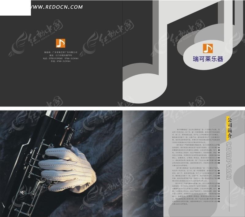 瑞可奈乐器宣传封面设计