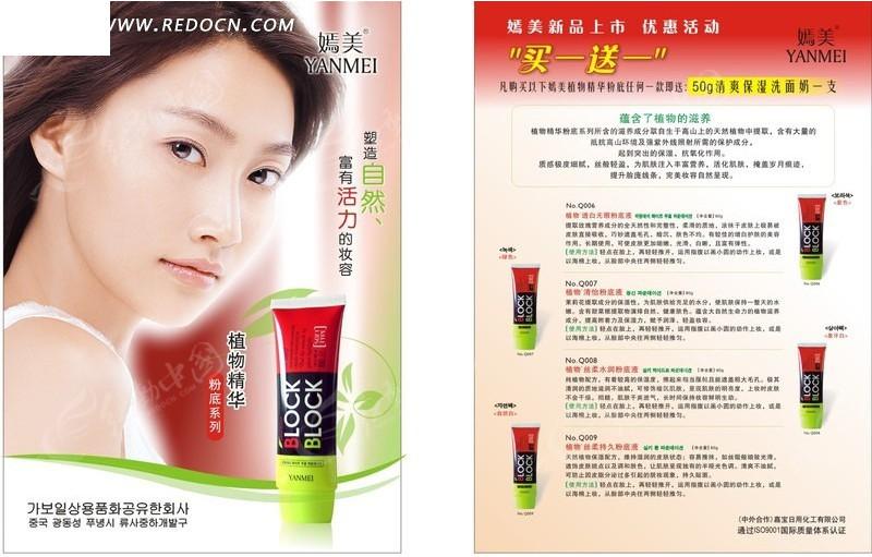 化妆品宣传彩页