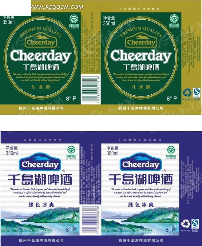 千岛湖啤酒包装设计