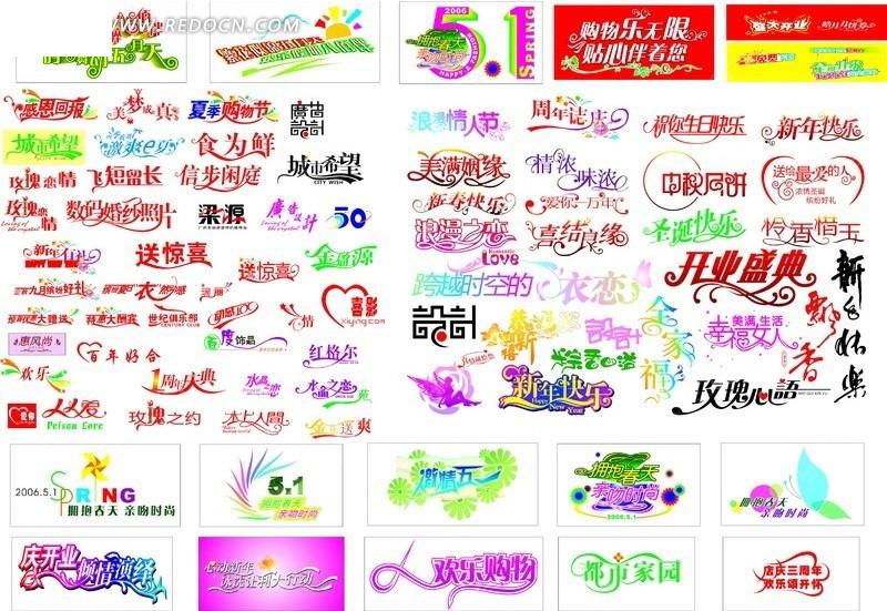 新年快乐   1节日字体