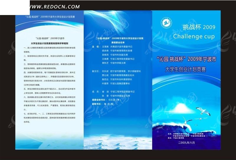 挑战杯大学生创业计划竞赛宣传折页矢量图