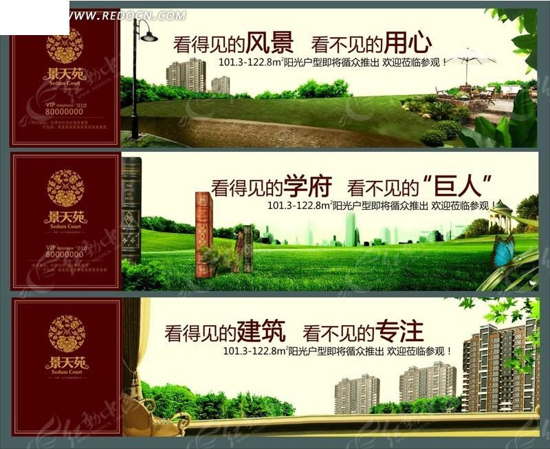 湖景房地产手绘广告 山湖房地产手绘海报 欧式房地产海报 房地产插画