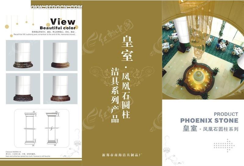 皇室凤凰石洁具产品宣传三折页图片