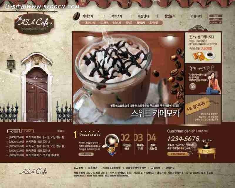 韩国咖啡饮品网页模版psd素材图片