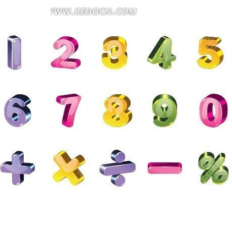 彩色阿拉伯數字圖片
