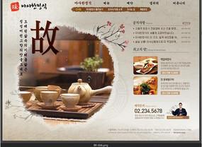 韩国传统美食餐饮网页模板PSD