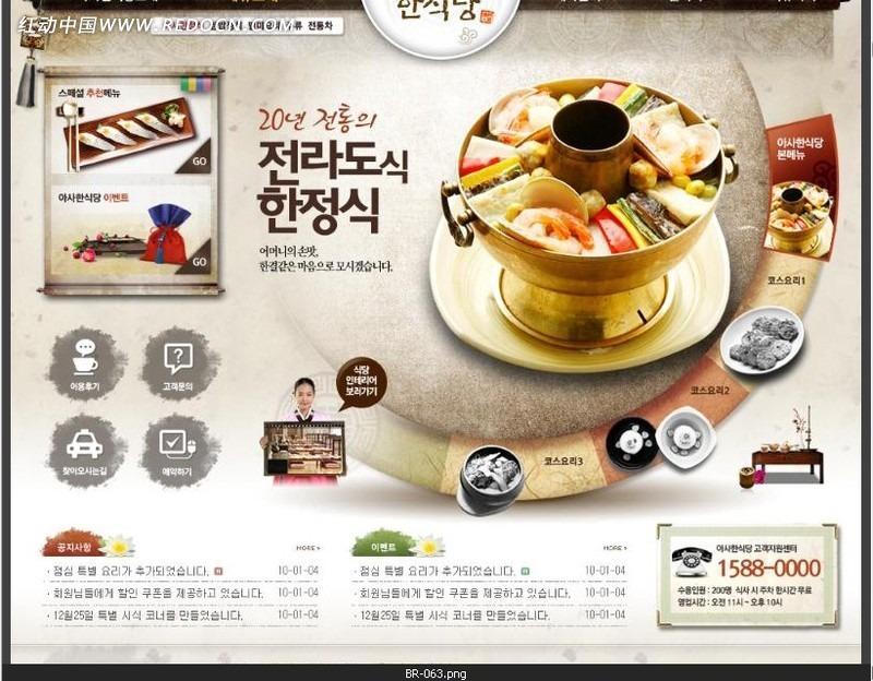 韩国美食文化网站网页设计图片