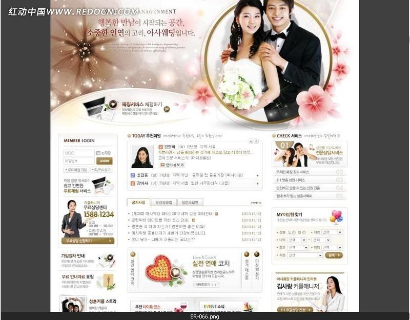 结婚网站网页设计图片