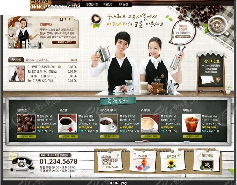 咖啡饮品网站网页设计图片