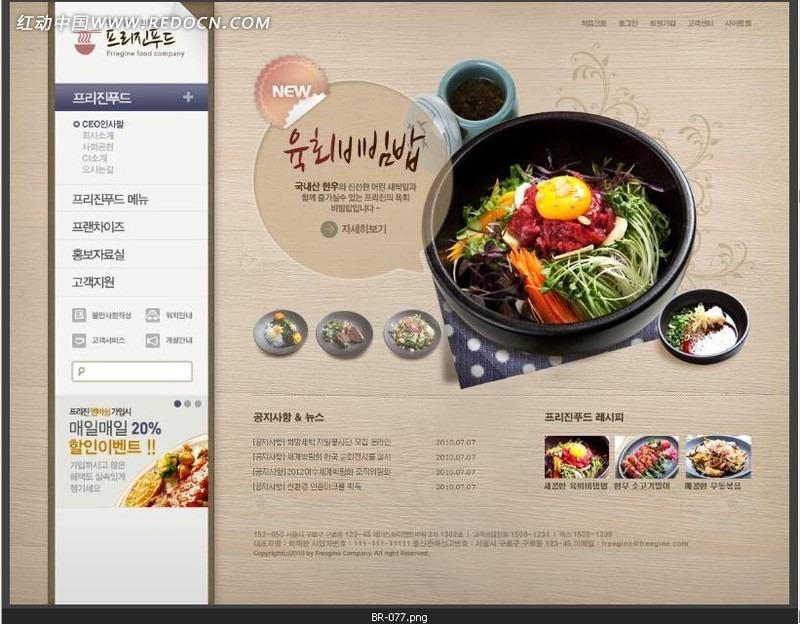 网站_美食网站网页设计