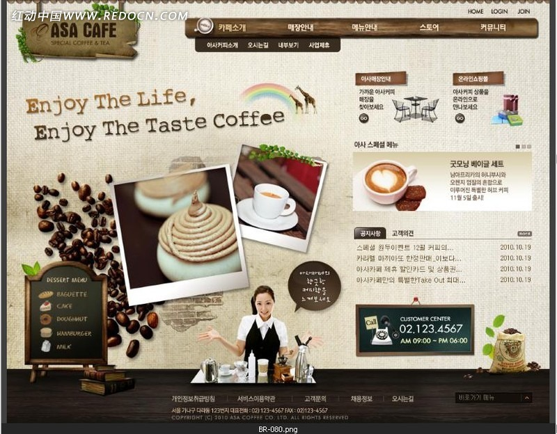 咖啡网站网页设计图片
