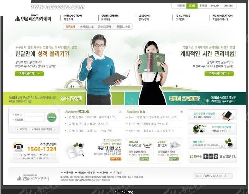 学院教育网站网页设计