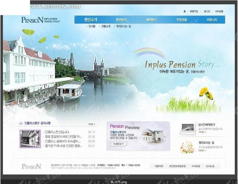 韩国房地产网站网页设计