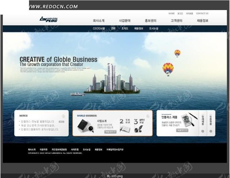 创意公司网站首页设计