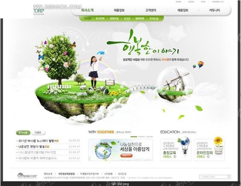 房地产网站设计 城市绿化网站模板 城市建设网站模板 绿色环保网页图片