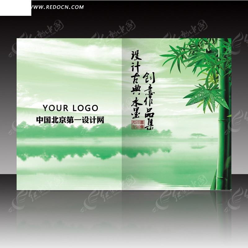 画册模板 画册封面设计psd模板