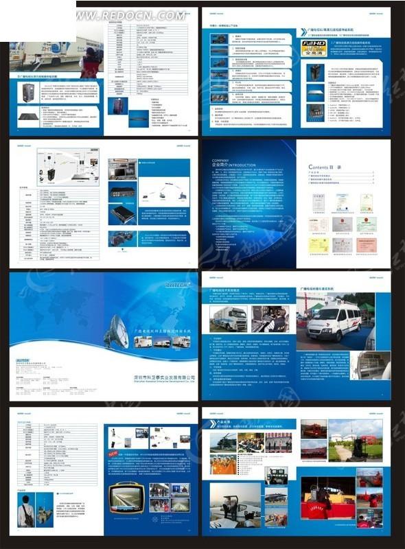 简洁电子产品宣传画册设计