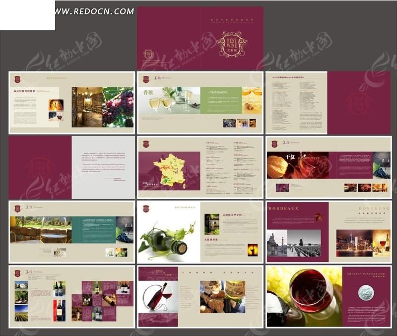 免费素材 矢量素材 广告设计矢量模板 画册设计 现代简约葡萄酒宣传册图片