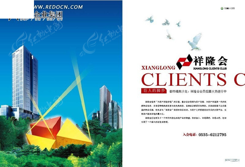 祥隆会房产创意宣传单设计图片