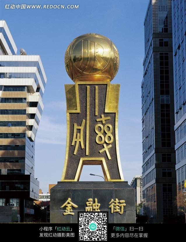 北京金融街标志图片_名胜古迹图片