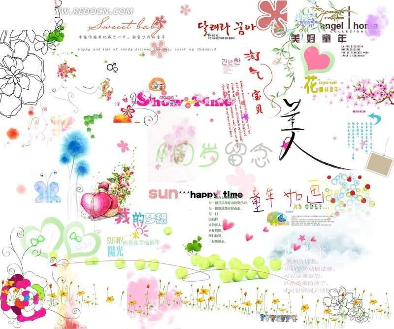 创意图案设计及字体广告PS字体设计_中文字体海口培训花纹平面设计图片