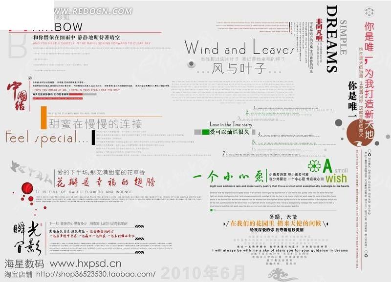 巴丹吉林创意字体 上善如水创意字体 绽放创意字体设计 活色生香海报