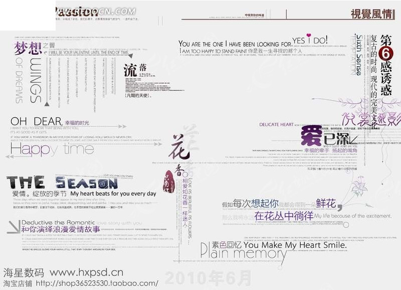中文字体排版招聘平面广告设计员设计要求图片
