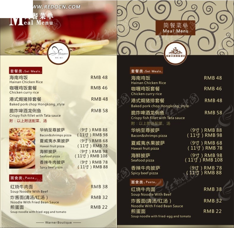 西餐厅菜单_西餐厅菜单设计_西餐厅菜单设计公司