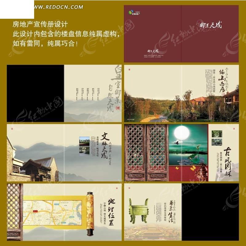 古典中国风房地产宣传册设计图片