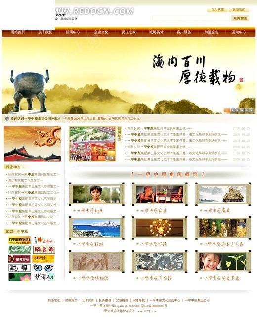 大气简约的集团企业文化网站模板图片