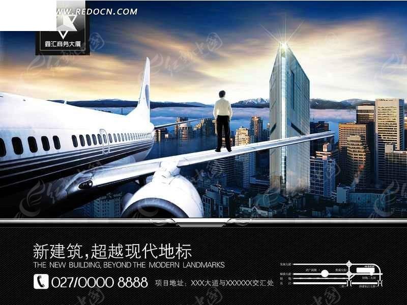 站在客机机翼上的男人与城市psd素材_房地产广告